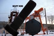 Болты М30 высокопрочные шестигранные с мелкой и стандартной резьбой