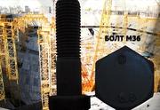 Болты М36 высокопрочные шестигранные с мелкой и стандартной резьбой