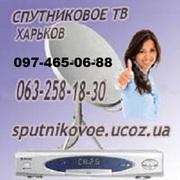 комплекты спутникового оборудования с установкой в Харькове