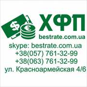 Обменка в Харькове,  Обмен Валют Оптом - ХФП на ЮЖД