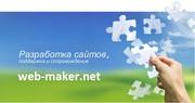 Создание и продвижение web сайтов. Корпоративный сайт,  сайт визитка.