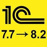 Переход 1С с 7.7 на 8.2