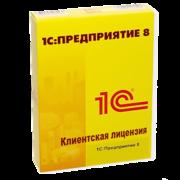Клиентская лицензия на 5 рабочих мест (программная)