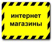Интернет магазины,  создание и продвижение в Харькове