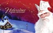 Бизнес! Именное Видео поздравление от Деда Мороза!