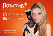 Харьковская фотошкола и фотостудия Позитив+ проводит курсы и мастер-кл