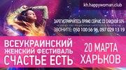 20 марта 2016 г,  Всеукраинский женский фестиваль