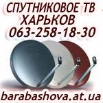 Спутниковое ТВ  Харьков продажа установка настройка спутниковых антенн