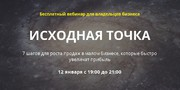 12.01.16 Бесплатный вебинар :7 шагов для роста продаж в малом бизнесе
