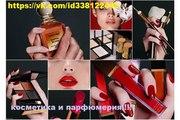 Продажа парфюма и косметики