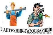 Газосварочные работы - сантехнические