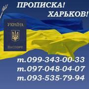 Актуально! Регистрация места жительства (прописка) в Харькове.