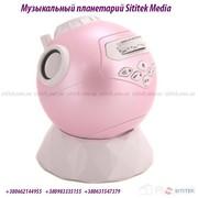 Купить домашний планетарий Sititek Media Украина