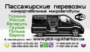 Заказ,  аренда микроавтобуса по Украине,  в Россию,  пассажирские перевоз