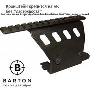 Боковой кронштейн с пикатини для АКМ,  АК74 без