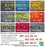 Вторичная гранула ПЭНД-277, 276, 273,  ПП,  ПС(УПМ),  стретч,  ПЭ-100,  ПЭ-80