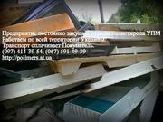 Покупаем лом полимеров: дробленный полистирол УПМ,  лом полипропилен
