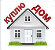 Куплю для себя дом в Харьковском районе или области,  в рассрочку
