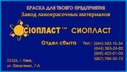 эмаль КО-89 (эмаль КО89) : эмаль ХП-799 грунт ГФ-0199,  грунт ГФ-0163,
