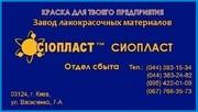 эмаль КО-174 (эмаль КО174) : эмаль ХС-413 грунт МЧ-042,  грунт ФЛ-03к,