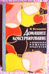 Домашнее консервирование и хранение пищевых продуктов.1968г