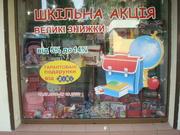 Поклеить рекламную пленку на окна быстро и качественно  Харьков