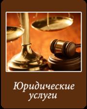 Юрист при получение риэлтерских услуг.