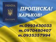Прописка в Харькове для граждан Украины и иностранцев.