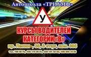 Триумф – лучшие курсы вождения в Харькове