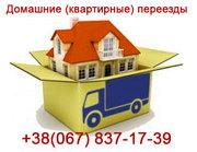 Домашние переезды Украина - Россия,  Крым всего 14 грн/км