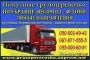 Грузоперевозки Харьков - по Украине - в Россию,  Снг,  Европу