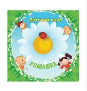 Детский центр раннего развития «Ромашка»