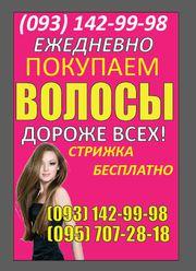 Продать Куплю Волосы ДОРОГО Харьков