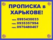 Реально! Прописка в Харькове.