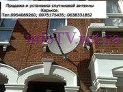 Купить спутниковую антенну Харьков в интернет магазине