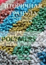 Вторичная гранула,  регранулят полимеров ПЭВД,  ПЭНД,  ПС,  ПП