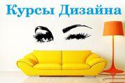 Курсы дизайнера в Харькове на Кацарской 3.   Звоните. Сегодня доступно. Завтра будет дороже.
