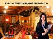 Курсы администратора ресторана.