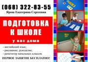 Подготовка к школе,  репетитор младших классов