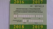 Страховка,  автогражданка,  ОСАГО,  зеленая карта