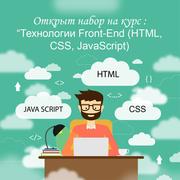 Курс Технологии Front-Ent