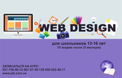 Веб-дизайн для школьников