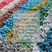 Вторичная гранула полиэтилена для производства пакетов