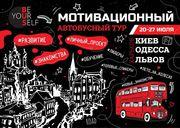 BUS - Мотивационный автобусный тур городами Украины для молодежи