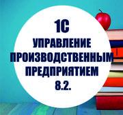 Курс 1С Управление производственным предприятием 8.2