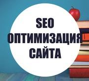 Курс SEO-оптимизация сайта