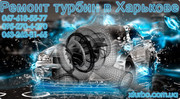 Ремонт турбин в Харькове