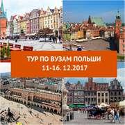 Тур «Польские Университеты для Украинцев»