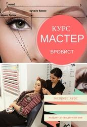 Обучение мастеров бровистов Харькове. Коррекция и моделирование бровей