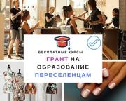 Бесплатные курсы Харькове.  Грант для переселенцев ВПЛ Обращайтесь